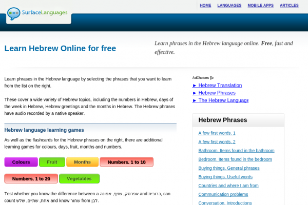 Free Hebrew Audio Phrasebook, Games and Mobile Apps (Android, iOS) to Learn Basic Hebrew for Travel and Living