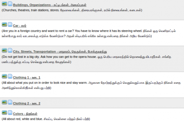 Free Tamil App and Games for Learning Basic Vocabulary (Online, Android, iPhone & iPad)